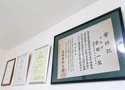 学位記です。院長の金田一弘は、大阪歯科大学で歯科麻酔の専門知識を学んでおりました。