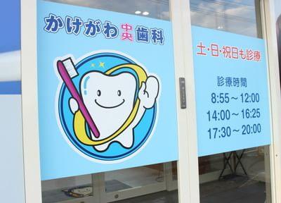 かけがわ中央歯科