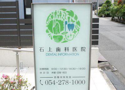 石上歯科医院