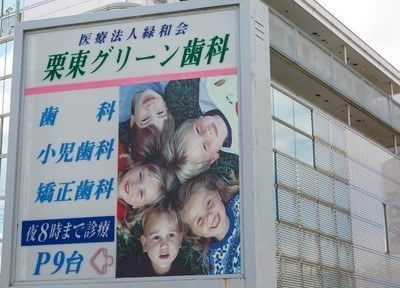 栗東グリーン歯科です。ぜひご来院ください。