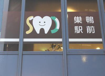 巣鴨駅前むらおか歯科クリニック 小児歯科