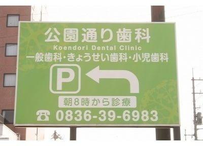 公園通り歯科までの案内看板です。