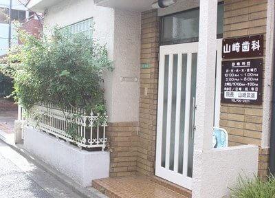 山崎歯科医院の外観です。上石神井駅から歩いてすぐのところにございます。
