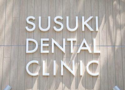 ススキ歯科医院 治療方針