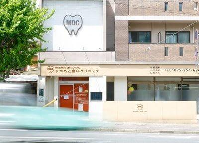 北大路駅より徒歩10分のところにある、まつもと歯科クリニックです。