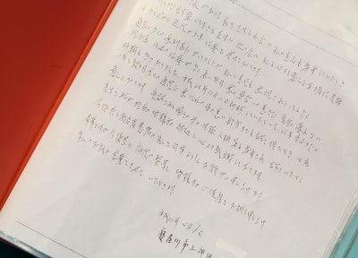 手書きのメッセージです。お手にとってご覧ください。