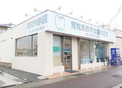 荒牧あおやま歯科医院の外観です。