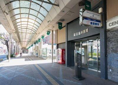 倉田歯科医院の外観です。西鉄久留米駅から徒歩5分のアーケード沿いにあります。