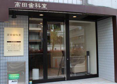 高田歯科室の外観です。