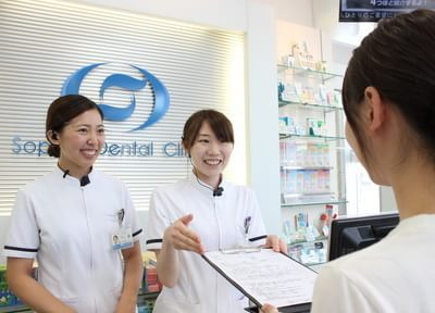 ソフィア歯科クリニック