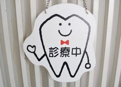 武歯科医院の入口です。こちらからお入り下さい。