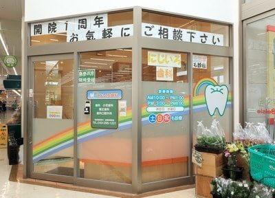 にじいろ歯科の入口です。スーパーマーケットの一画にあるので、お買い物に合わせてお越し頂けます。