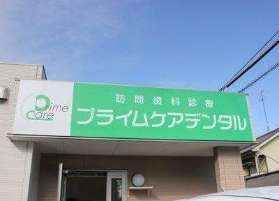 緑色の看板が目印です。