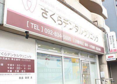 さくらデンタルクリニックは福岡市早良区原にあります。
