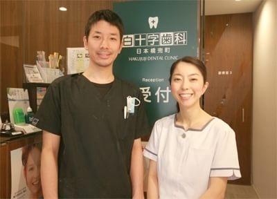 白十字歯科クリニック  日本橋兜町