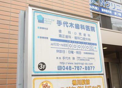 手代木歯科医院