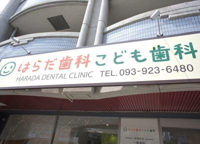 はらだ歯科こども歯科