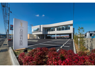 石田歯科医院です。駐車場も完備しています。