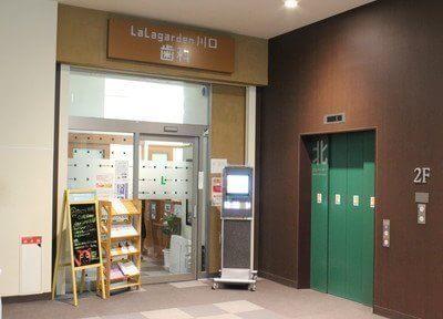ララガーデン川口歯科クリニックはララガーデン川口2階にございます。