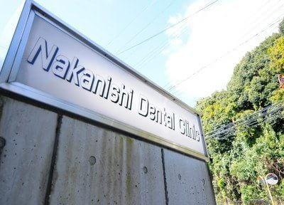 中西歯科医院です。駐車場4台分完備しております。