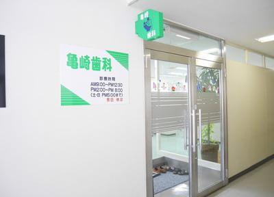 亀崎歯科医院