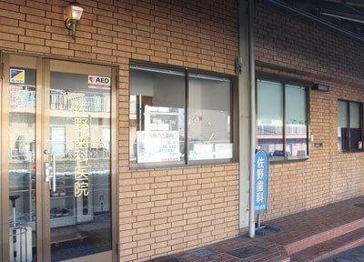 佐野歯科医院の外観です。最寄駅は村井駅になります。