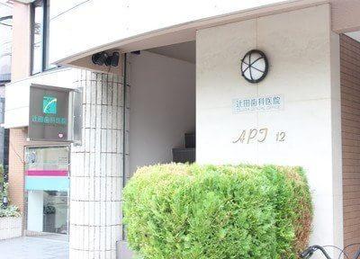 辻田歯科医院