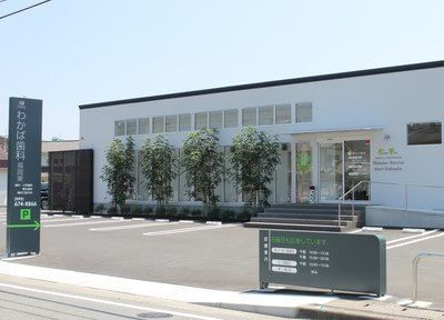 わかば歯科福岡東の外観です。駐車場もありますのでお気軽にお越しください。