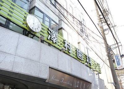 澤村歯科医院の外観です。石神井公園駅から徒歩3分です。