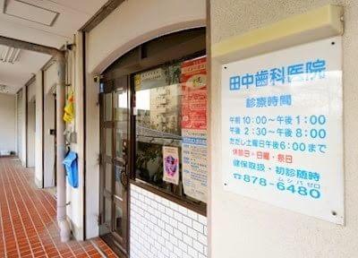 ショッピングセンター2Fにある、田中歯科医院です。