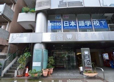 新宿はま歯科の外観です。22山京ビルの2Fにあります。