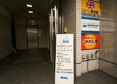 こちらの看板を目印にご来院下さい。祐天寺駅からすぐの場所にございます。