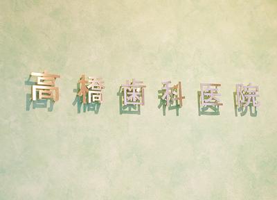 高橋歯科医院_特徴4