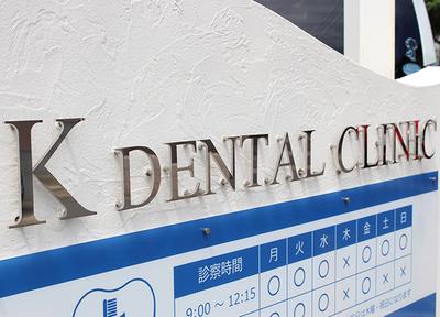 KDentalClinic_特徴3