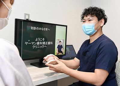 ヤーマン歯科矯正歯科クリニック 予防歯科