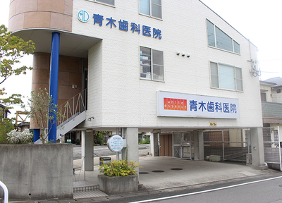 青木歯科医院_特徴4