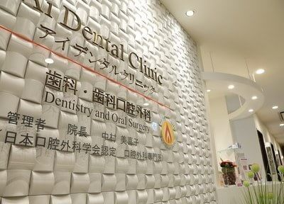 Ai Dental Clinic