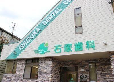 石塚歯科医院の外観です。駐車場をご用意しています。