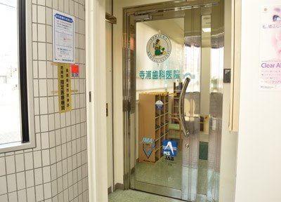 寺浦歯科医院