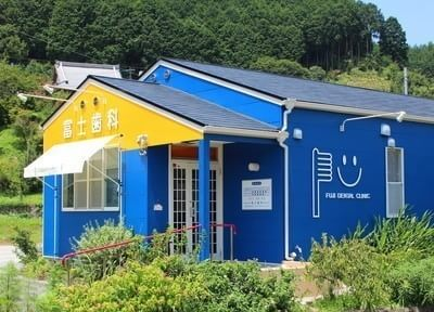 富士歯科医院は青と黄色が目印の歯科医院です。