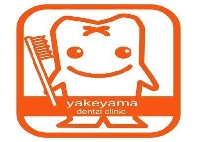 やけやま歯科医院のキャラクターです。