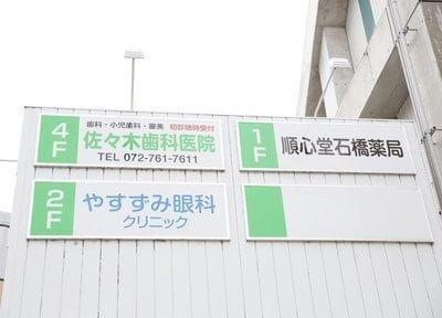 佐々木歯科医院の看板はごちらからも確認できます。