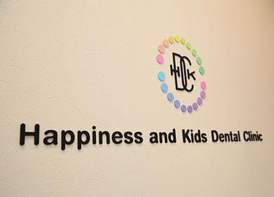 ハピネス歯科こども歯科クリニック