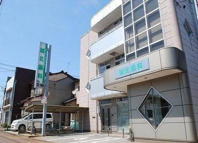金沢駅東口より徒歩15分のところにある、城北歯科です。