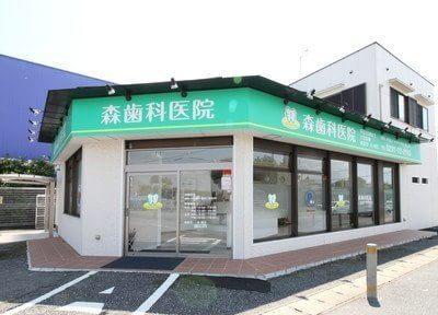 森歯科医院の外観です。鮮やかな緑の看板が目印です。