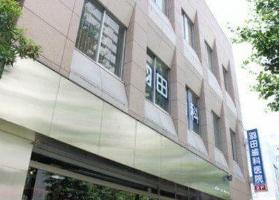 磯子駅より徒歩2分のところにある、羽田歯科医院です。