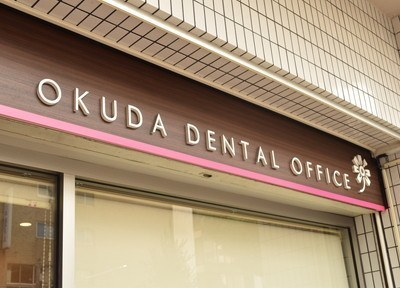 奥田歯科医院