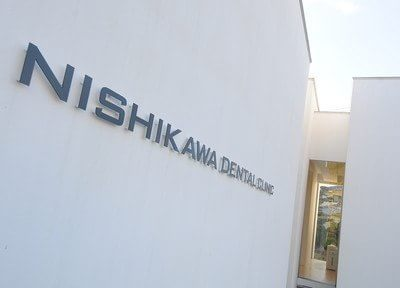 西川歯科医院の入り口です。