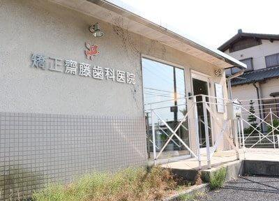 矯正齋藤歯科医院