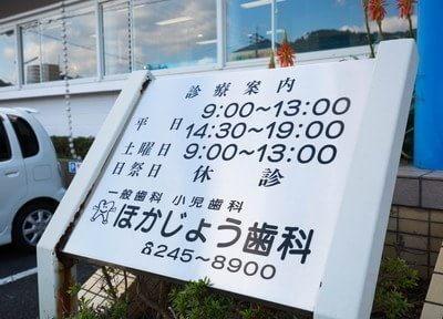 診療は土曜日も行っておりますのでお気軽に来院ください。